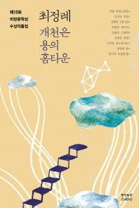 미당문학상 수상작품집(2015): 개천은 용의 홈타운