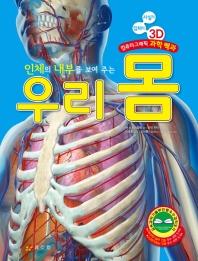 인체의 내부를 보여 주는 우리 몸