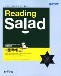 Reading Salad 이문독해: 문장독해편(2012)