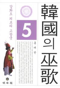 한국의 무가. 5: 강화도 외포리 고창굿