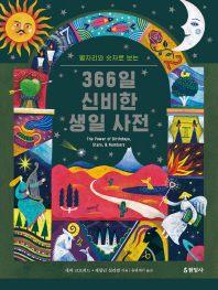 별자리와 숫자로 보는 366일 신비한 생일 사전