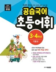 공습국어 초등어휘 3 4학년 기본. 3