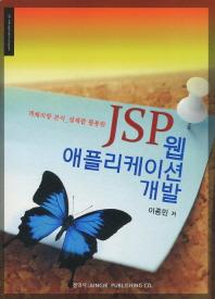 객체지향 분석 설계를 활용한 JSP 웹 애플리케이션 개발
