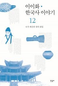 이이화 한국사 이야기. 12: 국가 재건과 청의 침입