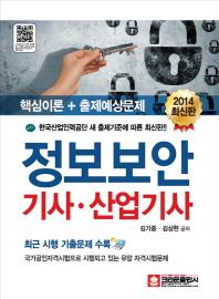 정보보안 기사 산업기사(2014)