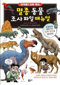 멸종 동물 조사 파일 매뉴얼