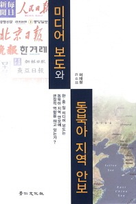 미디어보도와 동북아 지역 안보