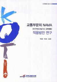 교통부문의 NAMA(국가적정 온실가스 감축행동) 적용방안 연구