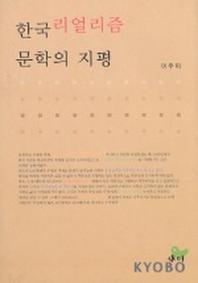 한국리얼리즘 문학의 지평