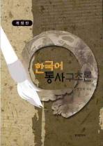 한국어 통사 구조론
