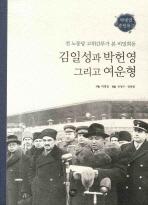 김일성과 박헌영 그리고 여운형
