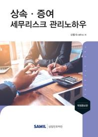 상속 증여 세무리스크 관리노하우(2021)