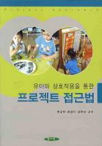 유아와 상호작용을 통한 프로젝트 접근법
