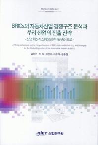 BRICs의 자동차산업 경쟁구조 분석과 우리 사업의 진출 전략