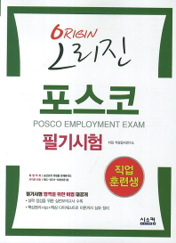 오리진 포스코 필기시험(직업훈련생)(2014)