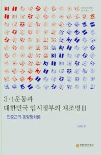 안중근의 동양평화론 3ㆍ1운동과 대한민국 임시정부의 재조명 Ⅲ