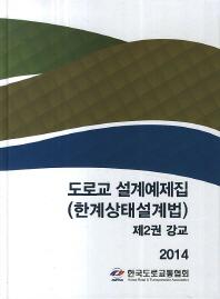 도로교 설계예제집(한계상태설계법). 2: 강교(2014)