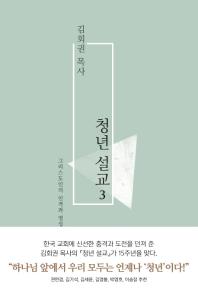 김회권 목사 청년설교. 3