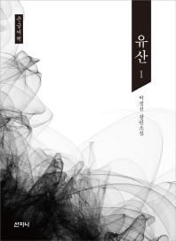 큰글씨책 유산. 1