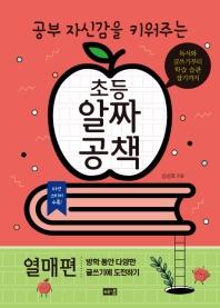 공부 자신감을 키워주는 초등 알짜공책: 열매편