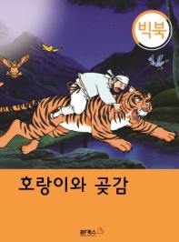 호랑이와 곶감(빅북)