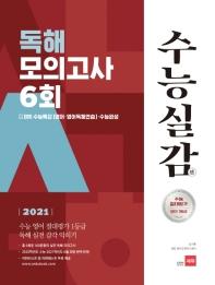 고등 독해 모의고사 6회(2020)(2021 수능대비)