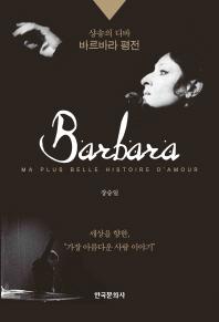Barbara: 샹송의 디바, 바르바라 평전