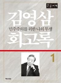 김영삼 회고록. 1(큰글자책)