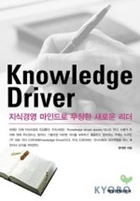 KNOWLEDGE DRIVER