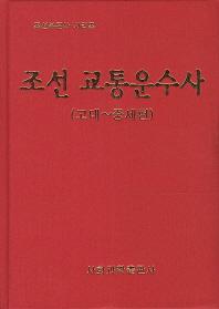 조선 교통운수사: 고대-중세편