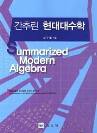 간추린 현대대수학