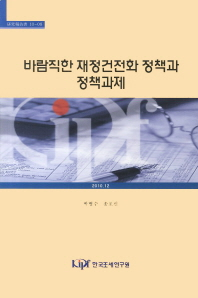 바람직한 재정건전화 정책과 정책과제