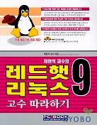 레드햇 리눅스 9 고수 따라하기(CD-ROM 4장 포함)