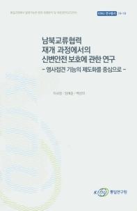 남북교류협력 재개 과정에서의 신변안전 보호에 관한 연구