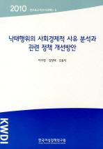 낙태행위의 사회경제적 사유 분석과 관련 정책 개선방안(2010)