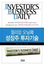 성장주 투자기술