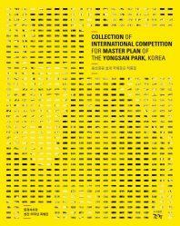 용산공원 설계 국제공모 작품집