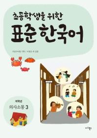초등학생을 위한 표준 한국어: 의사소통 3(저학년)