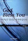 하나님은 당신을 축복하십니다