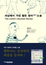 세상에서 가장 짧은 영어 55단어 소설