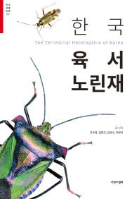 한국 육서 노린재