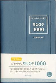 창세기부터 요한계시록까지 핵심성구 1000(개역개정&NIV/인디고블루)
