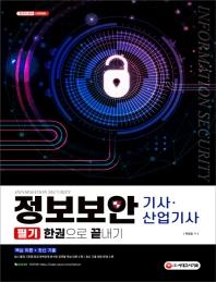 정보보안 기사ㆍ산업기사 필기 한권으로 끝내기