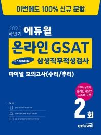 에듀윌 온라인 GSAT 삼성직무적성검사 파이널 모의고사[수리/추리](2020 하반기)