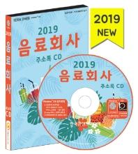 음료회사 주소록(2019)(CD)