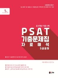Union PSAT 자료해석 기출문제집(5급 공채)(2021)