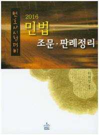 민법 조문 판례정리(2016)