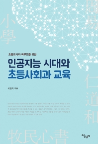 초등교사와 학부모를 위한 인공지능 시대와 초등사회과 교육