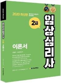 임상심리사 2급 이론서(2020)