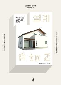 후회 없는 집짓기를 위한 설계 A to Z